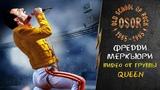Фредди Меркьюри Видео от группы Queen
