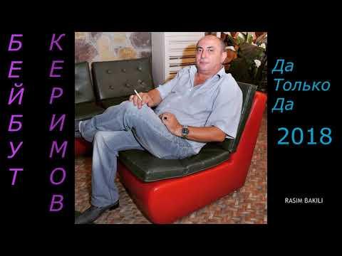 Слова и музыка.БЕЙБУТА КЕРИМОВА - Да Только Да 2018
