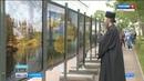 На острове Валаам открылась фотовыставка Русские сезоны