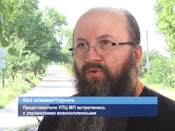 ГТРК ЛНР. Представители УПЦ МП встретились с украинскими военнопленными