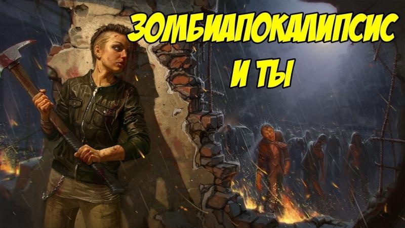 GameInOnline TOP 10 геймерских ошибок в ходе настоящего зомбиапокалипсиса
