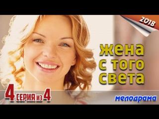 Жена с того света / HD версия 720p / 2018 (мелодрама, комедия). 4 серия из 4