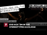 [#My1] ИВИ 10.02.18 Ломаем стереотипы