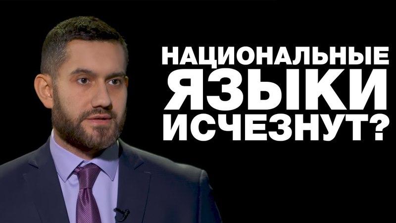Когда в России вымрут все языки, кроме русского? За и против