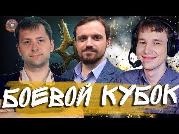 БОЕВОЙ КУБОК С NS DREAD INMATE и др.