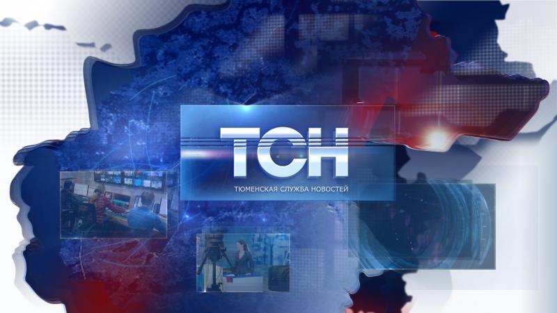 ТСН Итоги-Выпуск от 25 июня 2018 года
