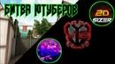 БИТВА ЮТУБЕРОВ - МИХА БУРГЕР ПРОТИВ ДЯДЮШКИ САЙЗЕРА | STANDOFF 2