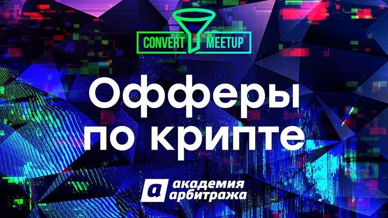 ConvertMeetup - Крипто-офферы. Разбор кейсов