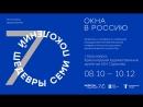 """""""Окна в Россию. Шедевры семи поколений"""", Красноярск"""