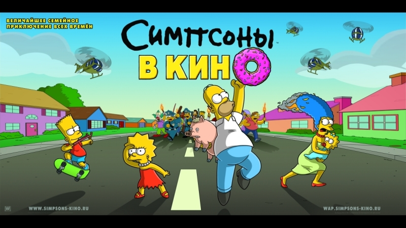 №Симпсонывкино