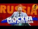 МОСКВА - ЦЕНТР ВСЕГО МИРА хроника футбольного безумия в столице / подписывайтесь на канал!