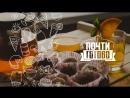 """Кулинарное шоу """"Почти готово"""" 6 выпуск"""