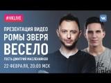 #VKLive: Рома Зверь и Дмитрий Масленников | Презентация видео «Весело»