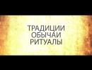 """#Тува24 Анонс новой программы """"Традиции, Обычаи, Ритуалы"""""""
