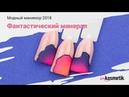 Как сделать градиент гель-лаком? Модный летний маникюр 2018 Фантастический минерал