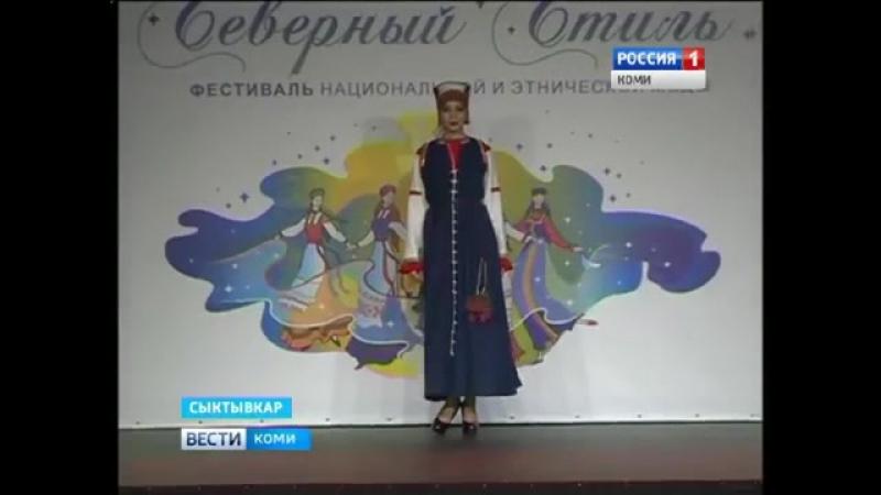 Впервые в Коми прошел Фестиваль национальной и этнической моды «Северный стиль» в 2017 году