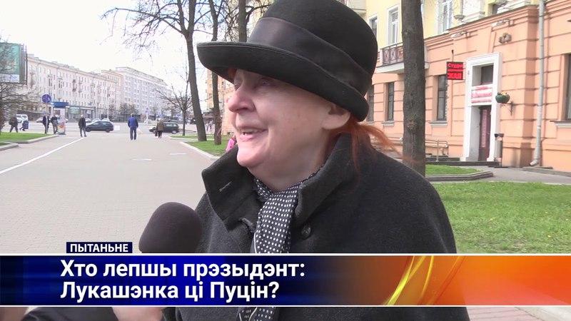 Хто лепшы прэзыдэнт Лукашэнка ці Пуцін Апытаньне ў Менску РадыёСвабода