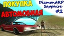 Diamond Rp Sapphire 2 Покупка Автомобиля