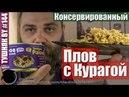 Плов консервированный Ташкентский с Курагой ТУШНЯК BY 144