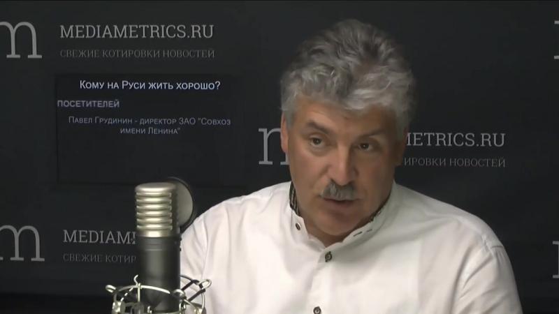 Кому на Руси жить хорошо В гостях Павел Грудинин