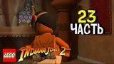 Прохождение Lego Indiana Jones 2 Adventure Continues 23 Дворцовые интриги.