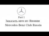 Часть 1 (продолжение) Как привезти Mercedes из Японии?