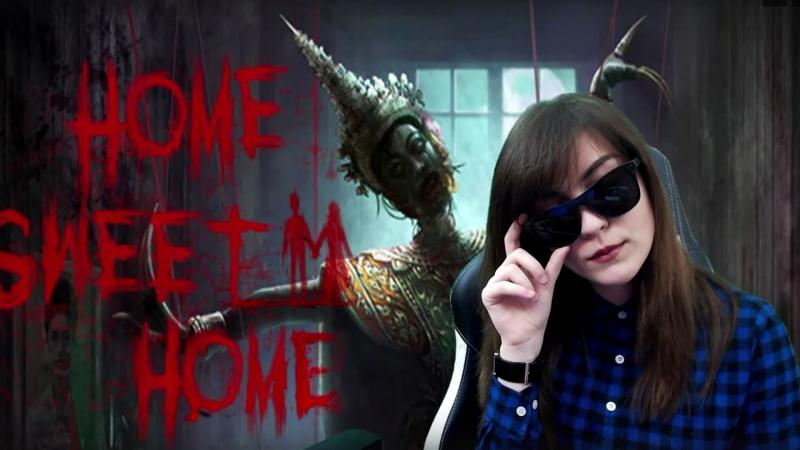 HOME SWEET HOME | СЛАДКИЙ ДОМ | PART 2