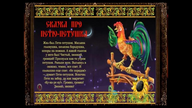 Про Петю Петушка сказка на ночь в рамках проекта золотыеруки геленджик