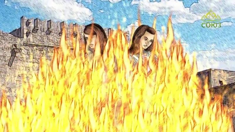 Мученицы Дорофея, Христина, Каллиста и мученик Феофил (Мульткалендарь)