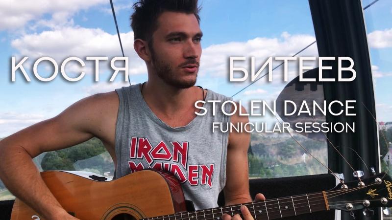 Костя Битеев - Stolen Dance (funicular session)