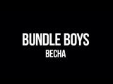 Bundle Boys-Весна