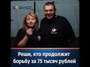 Реши, кто продолжит борьбу за 75 тысяч рублей