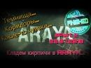 Клиника Live №199 | Прохождение игры ARAYA 2