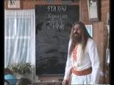 Асгардское Духовное Училище-Курс 1.1.-Юджизм - Мировосприятие (урок 1 - Вводный).