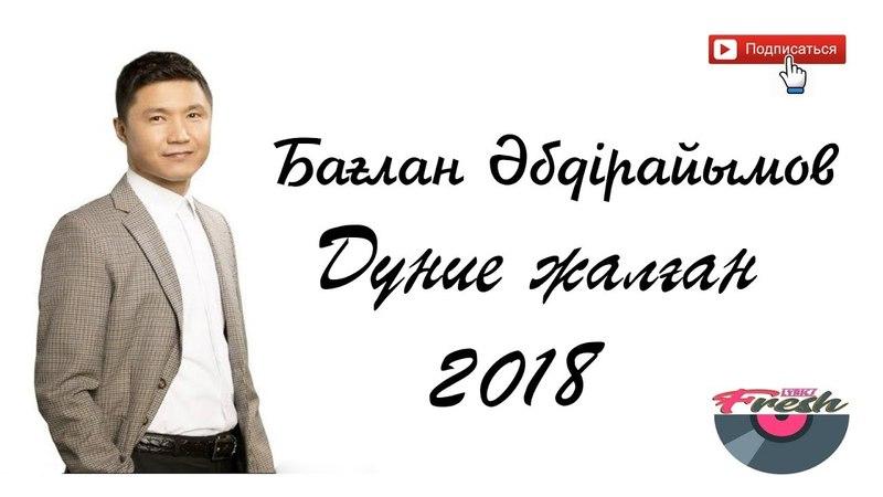 Баглан Абдраимов - Дүние жалған (ТЕКСТ, Сөзі, Lyrics)