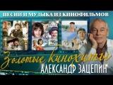 Золотые кинохиты Песни и музыка из кинофильмов Александр Зацепин