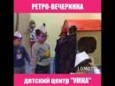 Ретро-вечеринка в детском центре УМКА