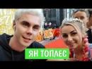 Ян Топлес- подарок судьбы от Видео Жара 2018