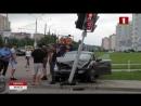 Сур'ёзная аварыя ў Мінску Момант ДТЗ трапіў на відэа