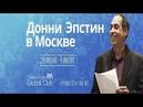 Донни Эпстин учитель Тони Роббинса впервые в России Москва 28 июня 1 июля