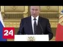 Путин Россия сделала настоящий прорыв в области разработки нового оружия - Россия 24