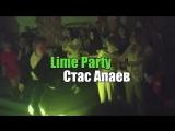 Lime Party - Витамин Д (Cтас Апаев)