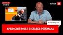 Крымский мост отставка Ройзмана