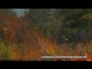 Готовность к пожароопасному периоду в У И видео 03 06