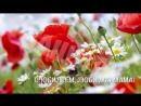 Открытка на юбилей маме Самое лучшее видео поздравление для мамы