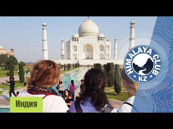 От Тадж-Махала до Гоа. Индия, 2018