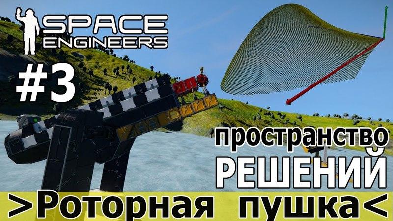 Space Engineers Роторная пушка. Генерируем датасет для обучения нейросети в Python.