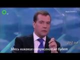 2012 год. Медведев о пенсионной реформе