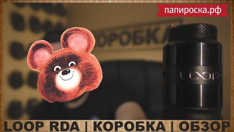 LOOP RDA by GEEK VAPE from ПАПИРОСКА РФ КОРОБКА ОБЗОР