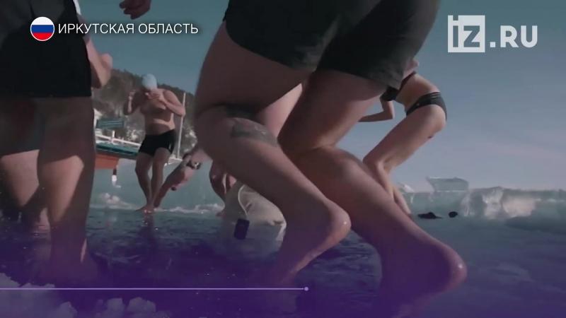 Байкальский Satisfaction в 20 Самые закаленные иркутяне сняли пародию на громкий челлендж Снег мороз солнце и разгоряченны смотреть онлайн без регистрации